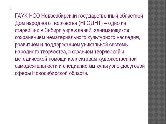 ГАУК НСО Новосибирский государственный областной Дом народного творчества (Н...