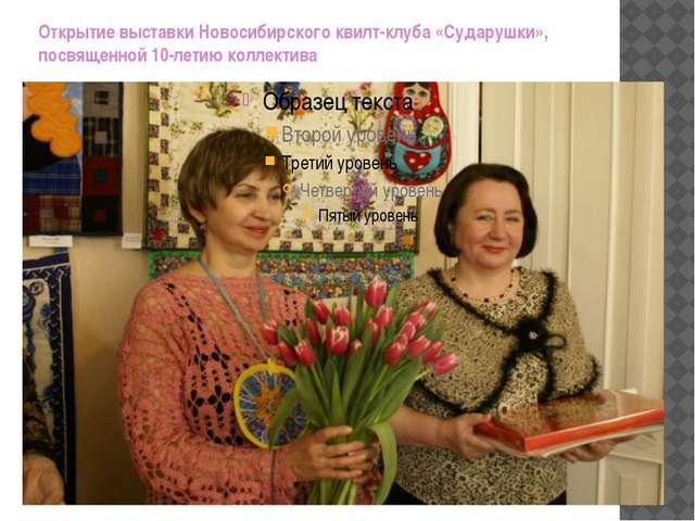 Открытие выставки Новосибирского квилт-клуба «Сударушки», посвященной 10-лети...