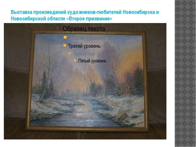 Выставка произведений художников-любителей Новосибирска и Новосибирской облас...