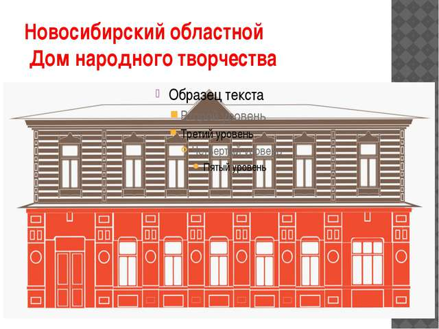Новосибирский областной Дом народного творчества