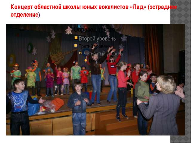 Концерт областной школы юных вокалистов «Лад» (эстрадное отделение)