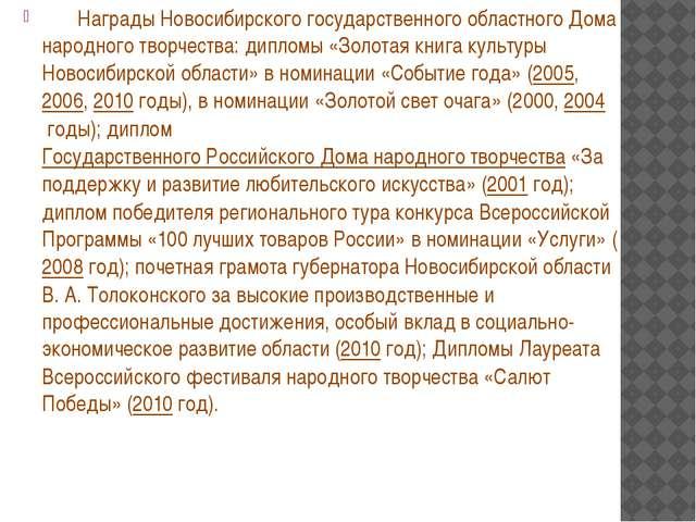 Награды Новосибирского государственного областного Дома народного тво...