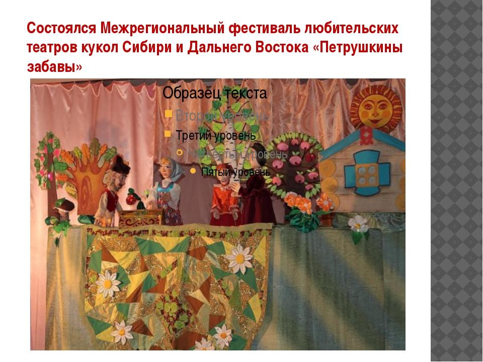 Состоялся Межрегиональный фестиваль любительских театров кукол Сибири и Дальн...