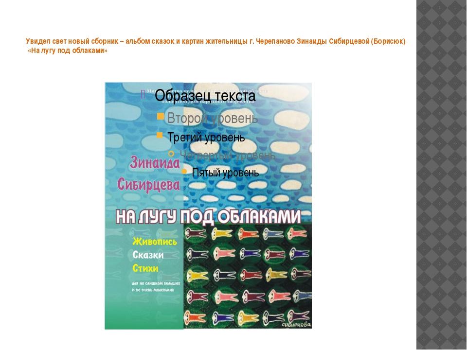 Увидел свет новый сборник – альбом сказок и картин жительницы г. Черепаново...