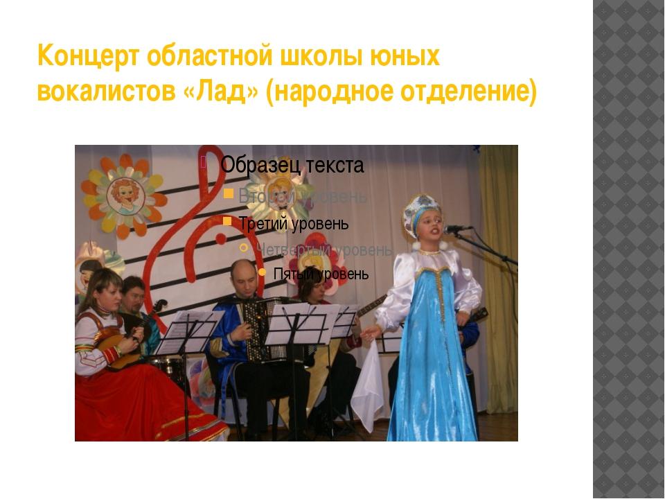 Концерт областной школы юных вокалистов «Лад» (народное отделение)