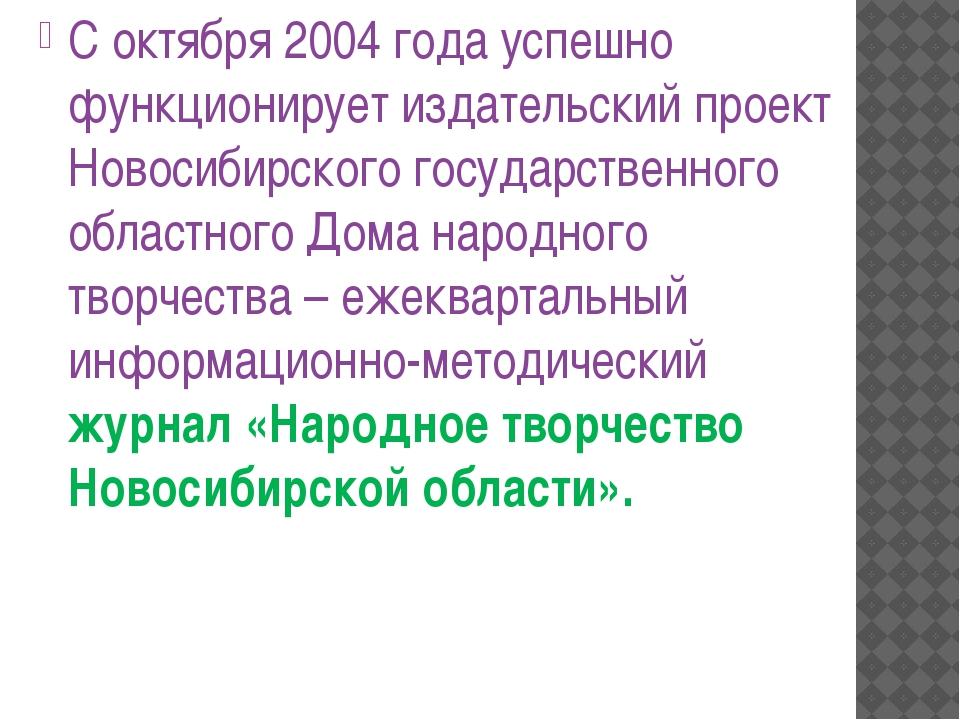 С октября 2004 года успешно функционирует издательский проект Новосибирского...