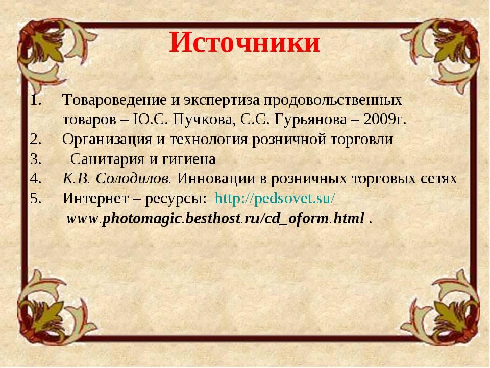 Источники Товароведение и экспертиза продовольственных товаров – Ю.С. Пучкова...