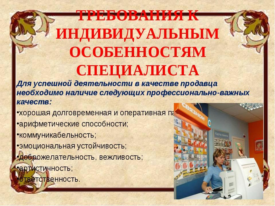 ТРЕБОВАНИЯ К ИНДИВИДУАЛЬНЫМ ОСОБЕННОСТЯМ СПЕЦИАЛИСТА Для успешной деятельност...