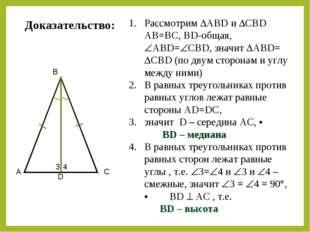 Доказательство: Рассмотрим АВD и СВD АВ=ВС, ВD-общая, АВD=СВD, значит АВ