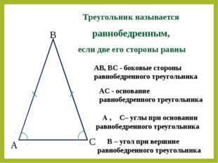 А В С Треугольник называется равнобедренным, если две его стороны равны АВ, В