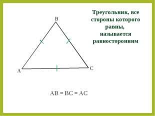Треугольник, все стороны которого равны, называется равносторонним А В С АВ =
