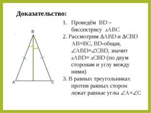 Доказательство: Проведём ВD – биссектрису АВС 2. Рассмотрим АВD и СВD АВ=В