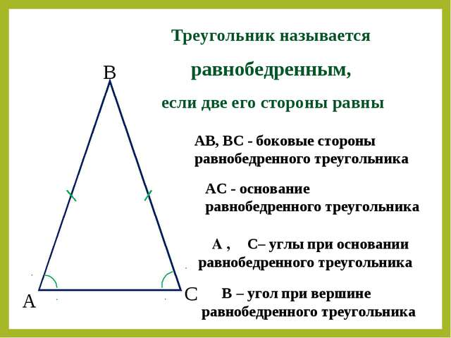 А В С Треугольник называется равнобедренным, если две его стороны равны АВ, В...