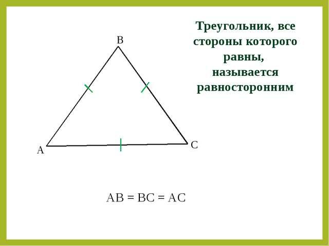 Треугольник, все стороны которого равны, называется равносторонним А В С АВ =...