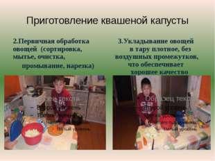 Приготовление квашеной капусты 2.Первичная обработка овощей (сортировка, мыть