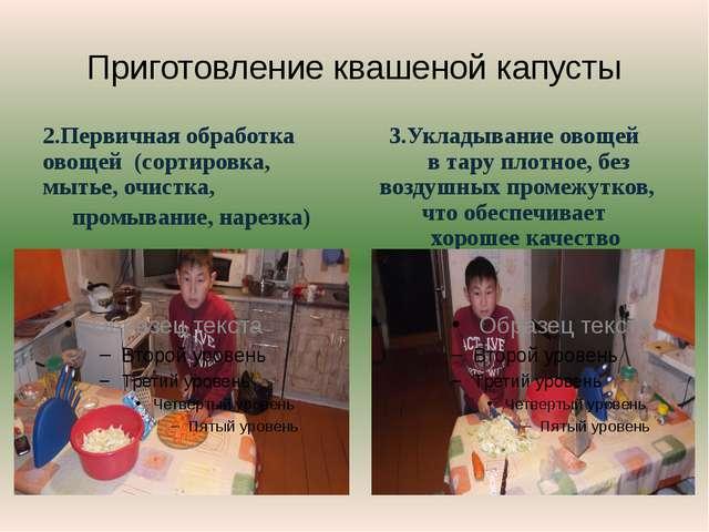 Приготовление квашеной капусты 2.Первичная обработка овощей (сортировка, мыть...