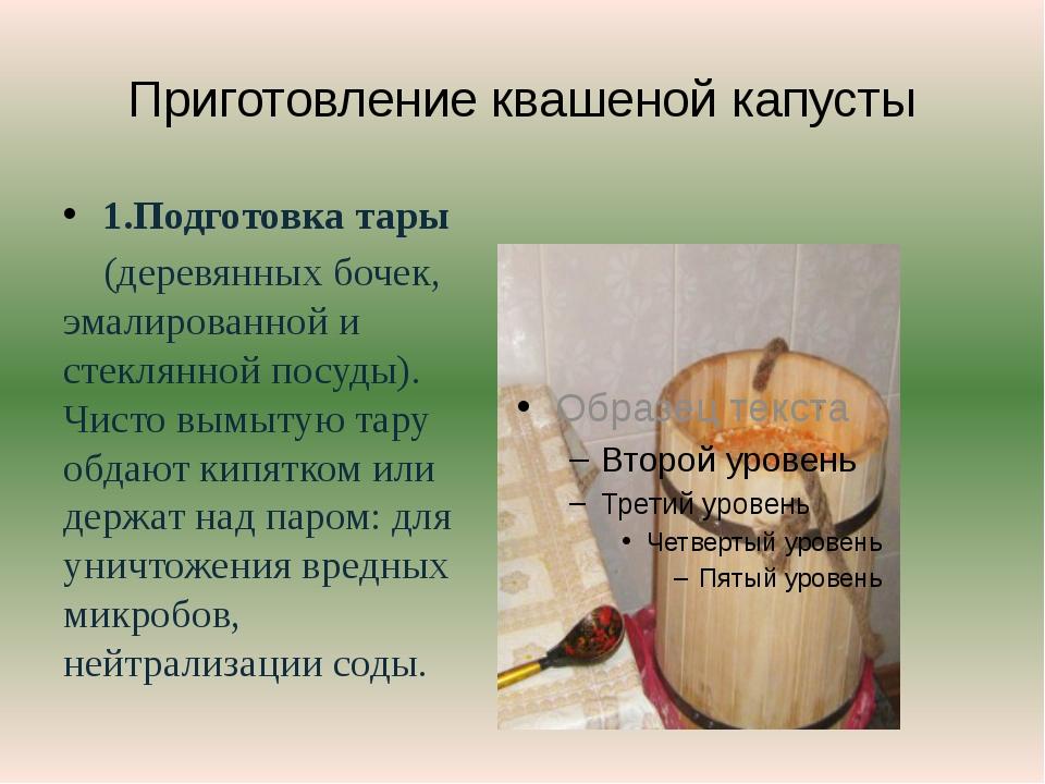 Приготовление квашеной капусты 1.Подготовка тары (деревянных бочек, эмалирова...