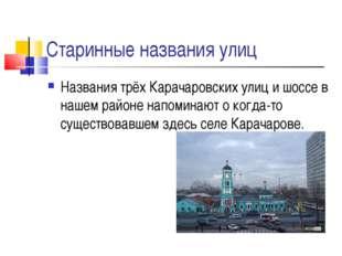Старинные названия улиц Названия трёх Карачаровских улиц и шоссе в нашем райо