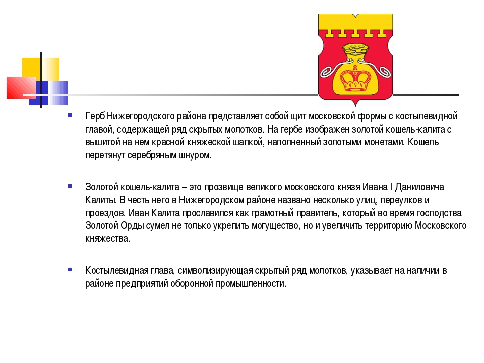 Герб Нижегородского района представляет собой щит московской формы с костылев...
