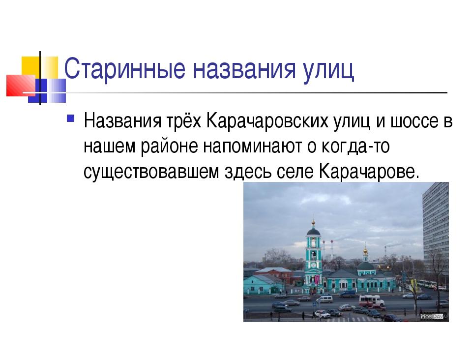 Старинные названия улиц Названия трёх Карачаровских улиц и шоссе в нашем райо...