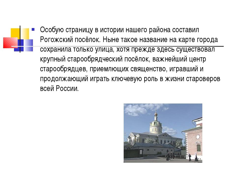 Особую страницу в истории нашего района составил Рогожский посёлок. Ныне тако...