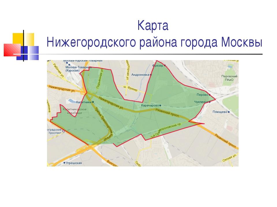 Карта Нижегородского района города Москвы