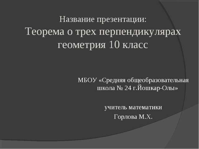 Презентация геометрия 10 класс