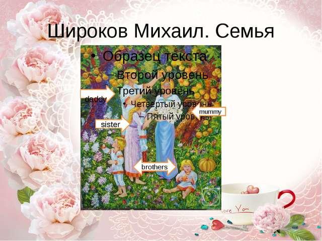 Широков Михаил. Семья daddy mummy brothers sister