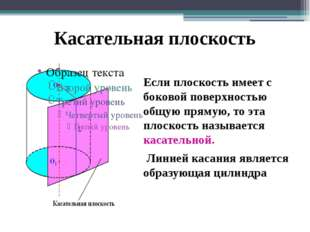 Если плоскость имеет с боковой поверхностью общую прямую, то эта плоскость на