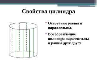Свойства цилиндра Основания равны и параллельны. Все образующие цилиндра пара