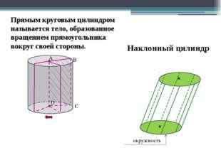 A B C D Прямым круговым цилиндром называется тело, образованное вращением пр