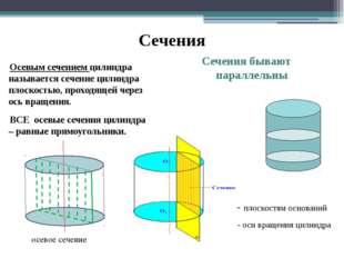 Сечения Осевым сечением цилиндра называется сечение цилиндра плоскостью, прох