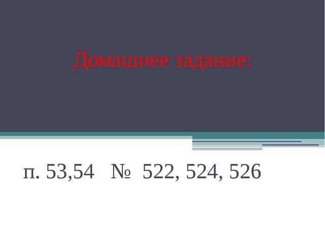 Домашнее задание: п. 53,54 № 522, 524, 526