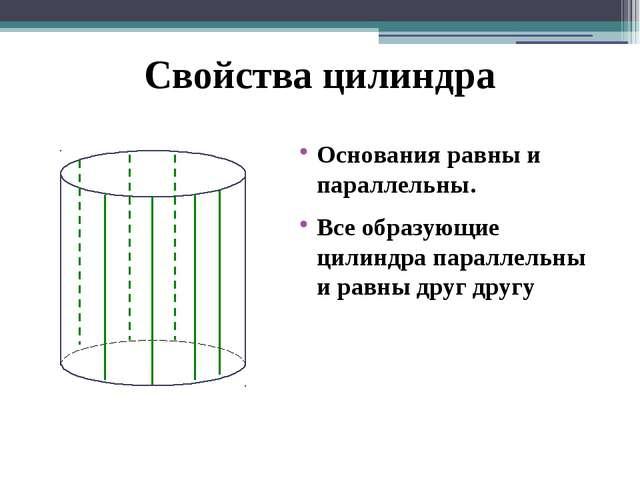 Свойства цилиндра Основания равны и параллельны. Все образующие цилиндра пара...