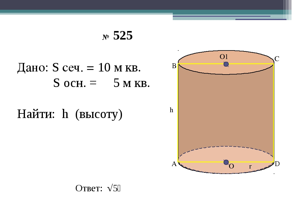 О1 О А В С D h r № 525 Дано: S сеч. = 10 м кв. S осн. = 5 м кв. Найти: h (вы...