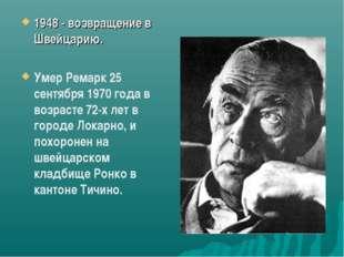 1948 - возвращение в Швейцарию. Умер Ремарк 25 сентября 1970 года в возрасте