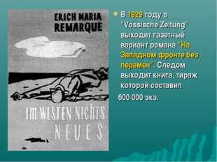 """В 1929 году в """"Vossische Zeitung"""" выходит газетный вариант романа """"На Западно"""