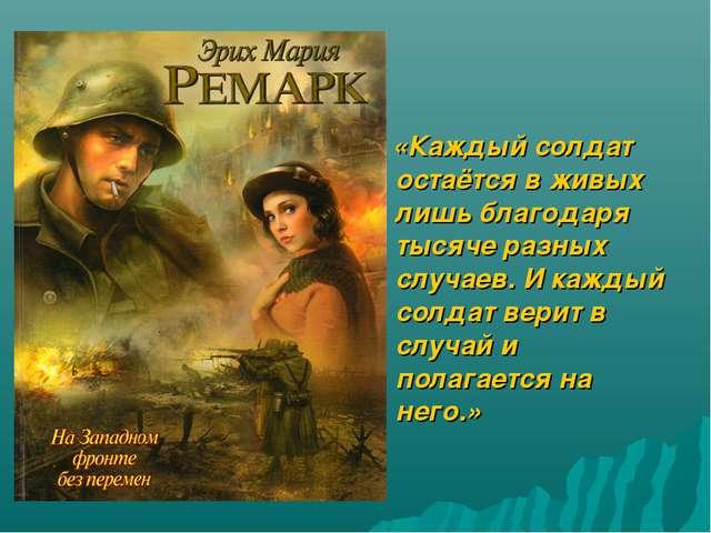«Каждый солдат остаётся в живых лишь благодаря тысяче разных случаев. И кажд...