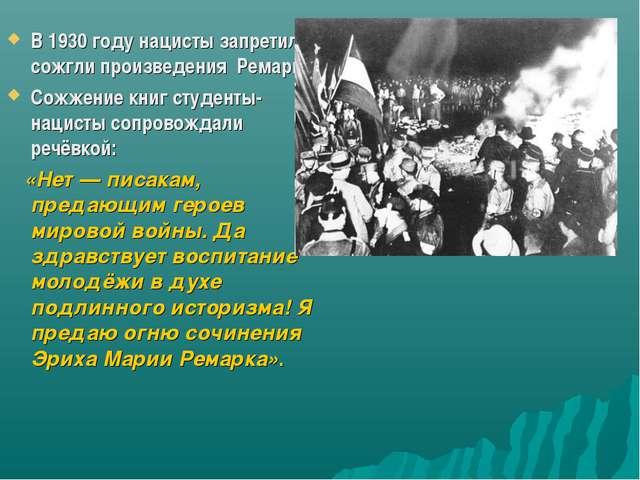 В 1930 году нацисты запретили и сожгли произведения Ремарка. Сожжение книг ст...