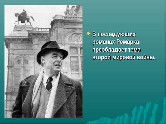 В последующих романах Ремарка преобладает тема второй мировой войны.