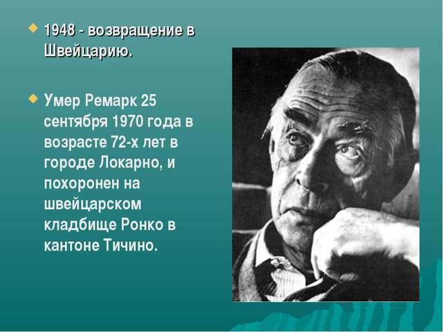 1948 - возвращение в Швейцарию. Умер Ремарк 25 сентября 1970 года в возрасте...