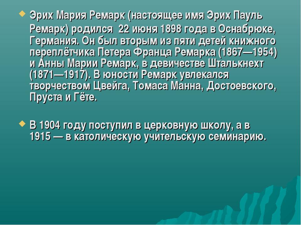 Эрих Мария Ремарк (настоящее имя Эрих Пауль Ремарк) родился 22 июня 1898 года...