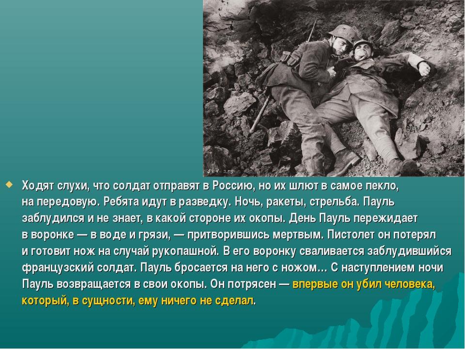 Ходят слухи, что солдатотправят вРоссию, ноихшлют всамое пекло, наперед...