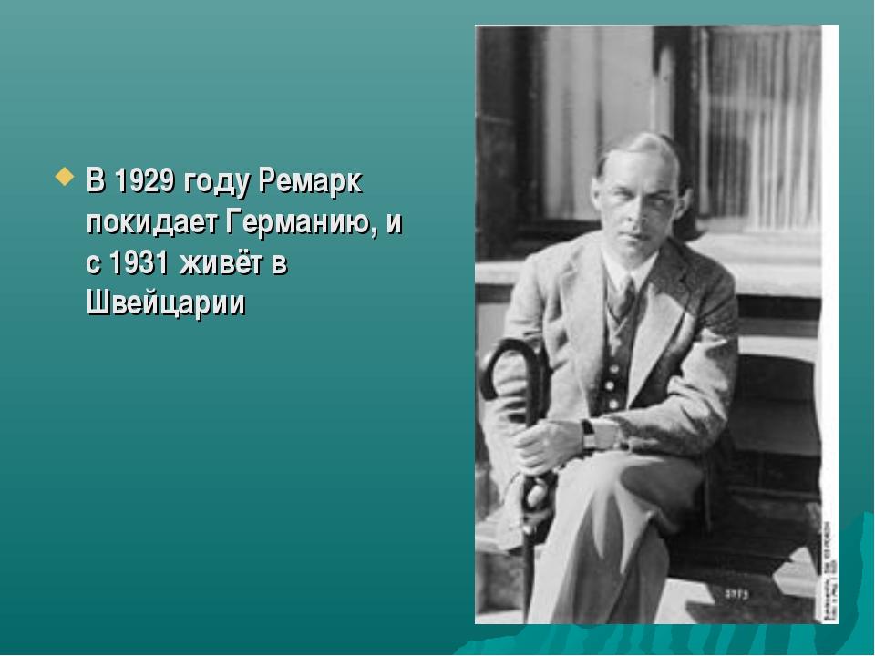 В 1929 году Ремарк покидает Германию, и с 1931 живёт в Швейцарии