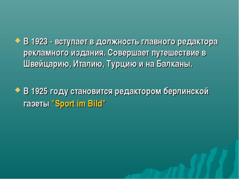 В 1923 - вступает в должность главного редактора рекламного издания. Соверша...