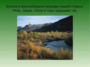 Богата и разнообразна природа нашей страны. Реки, озера, степи и горы украшаю
