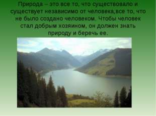 Природа – это все то, что существовало и существует независимо от человека,вс