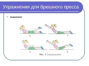 Упражнения для брюшного пресса продолжение