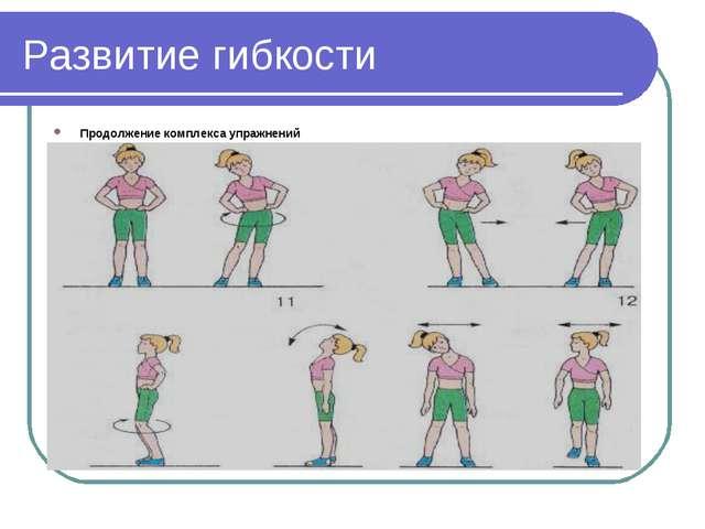 Развитие гибкости Продолжение комплекса упражнений