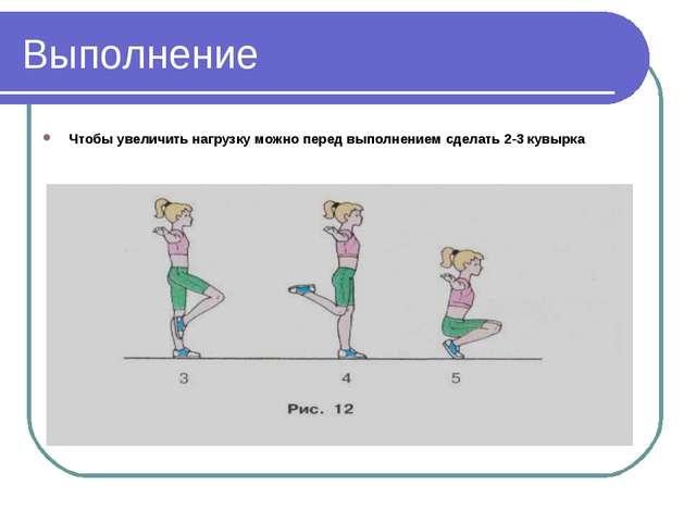 Выполнение Чтобы увеличить нагрузку можно перед выполнением сделать 2-3 кувырка